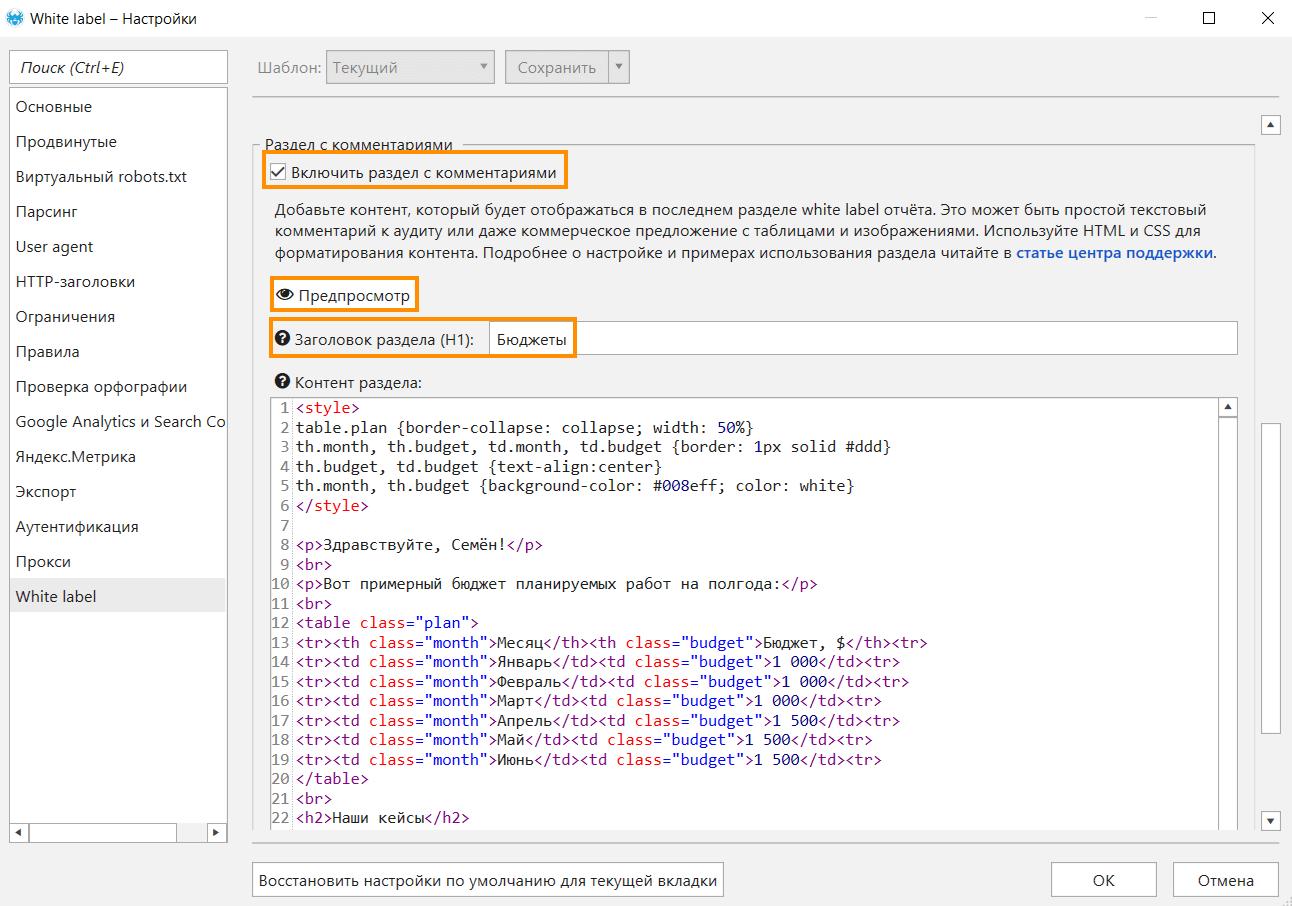 Чтобы добавить комментарий к PDF-отчёту в Netpeak Spider, нужно отметить чекбокс «Включить раздел с комментариями», поработать с шаблоном HTML-структуры, задать необходимый заголовок h1 и нажать кнопку «Предпросмотр»