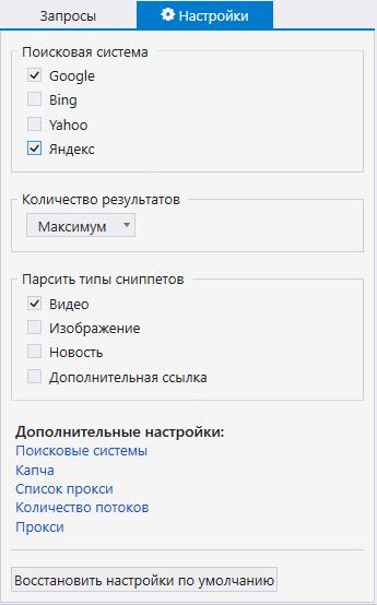 Как парсить выдачу с помощью инструмента «Парсер ПС» Netpeak Checker