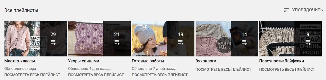 Плейлист в YouTube