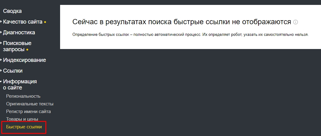 Как настроить и проверить быстрые ссылки в Яндекс.Вебмастер
