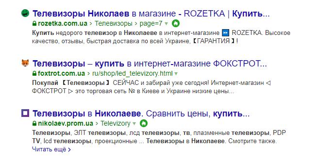 Как выглядит сниппет в Яндексе