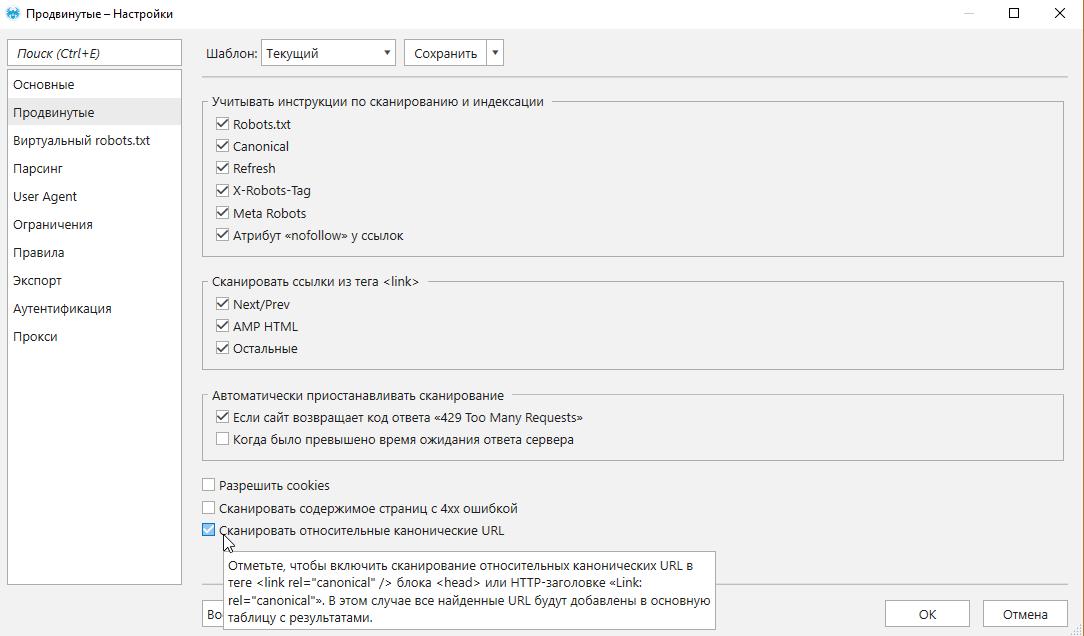 Сканирование относительных канонических URL в Netpeak Spider