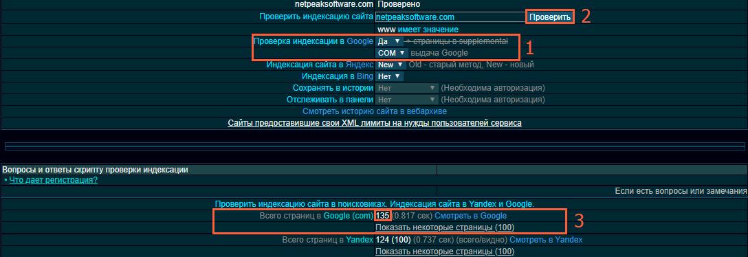 Как проверить индексацию: онлайн сервис проверки