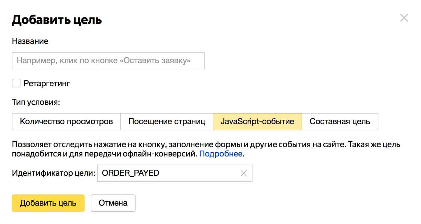 Добавить цель Яндекс
