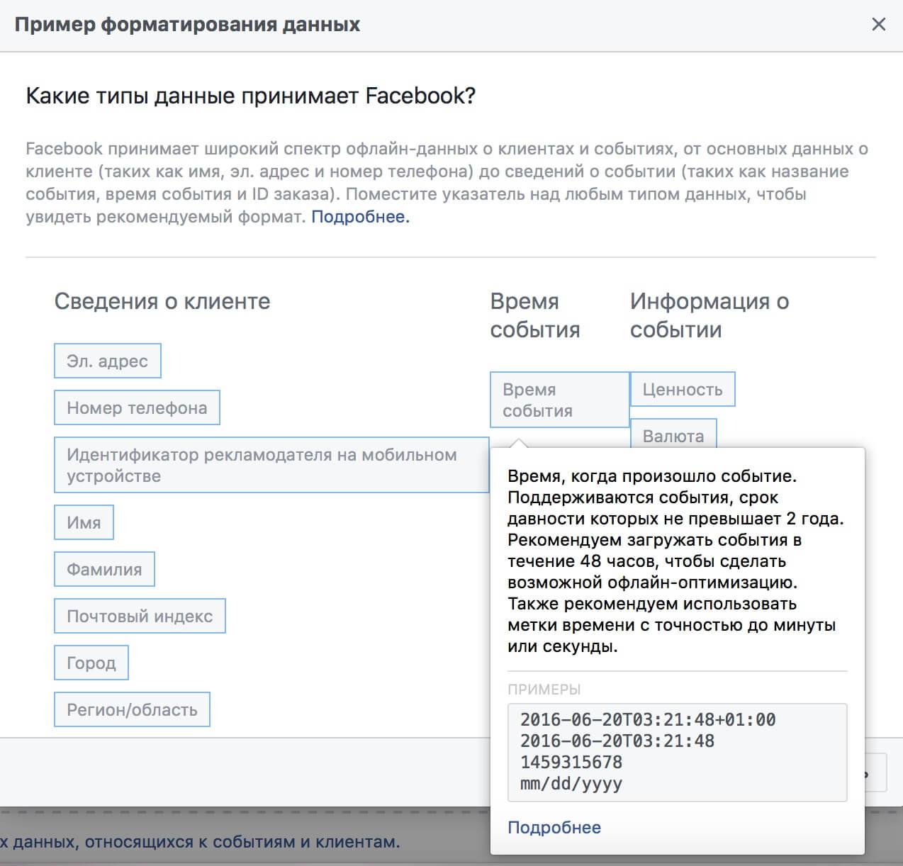 Форматирование данных FB