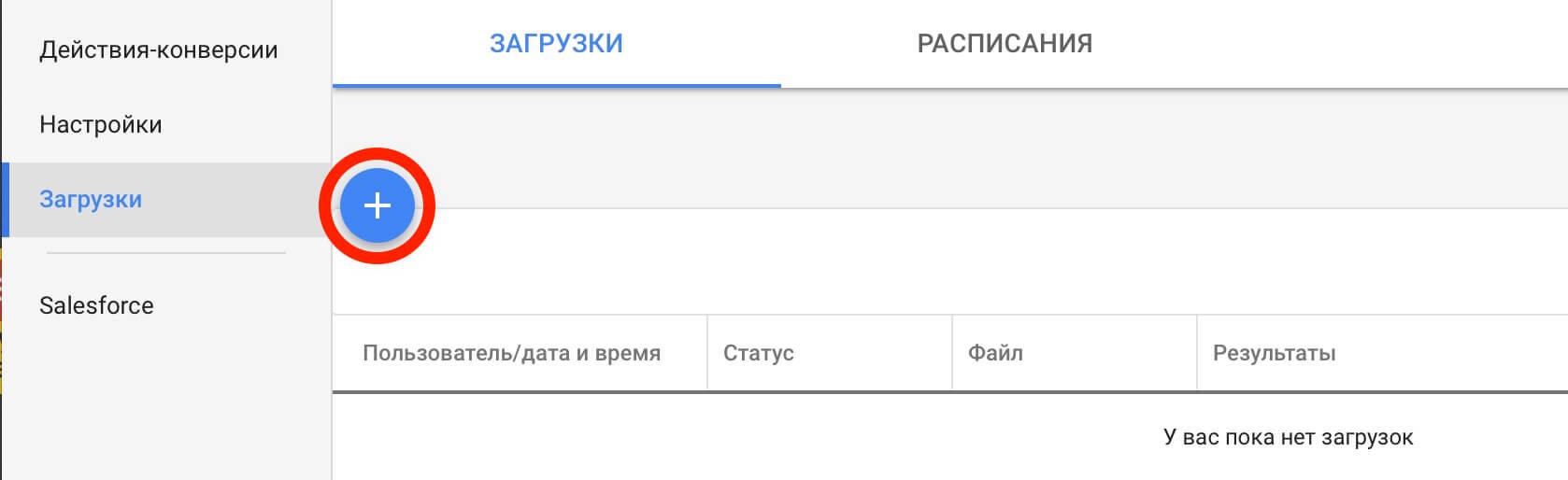 Импортировать заполненную таблицу Google