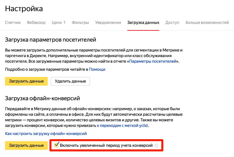 Меню настройки в Яндекс