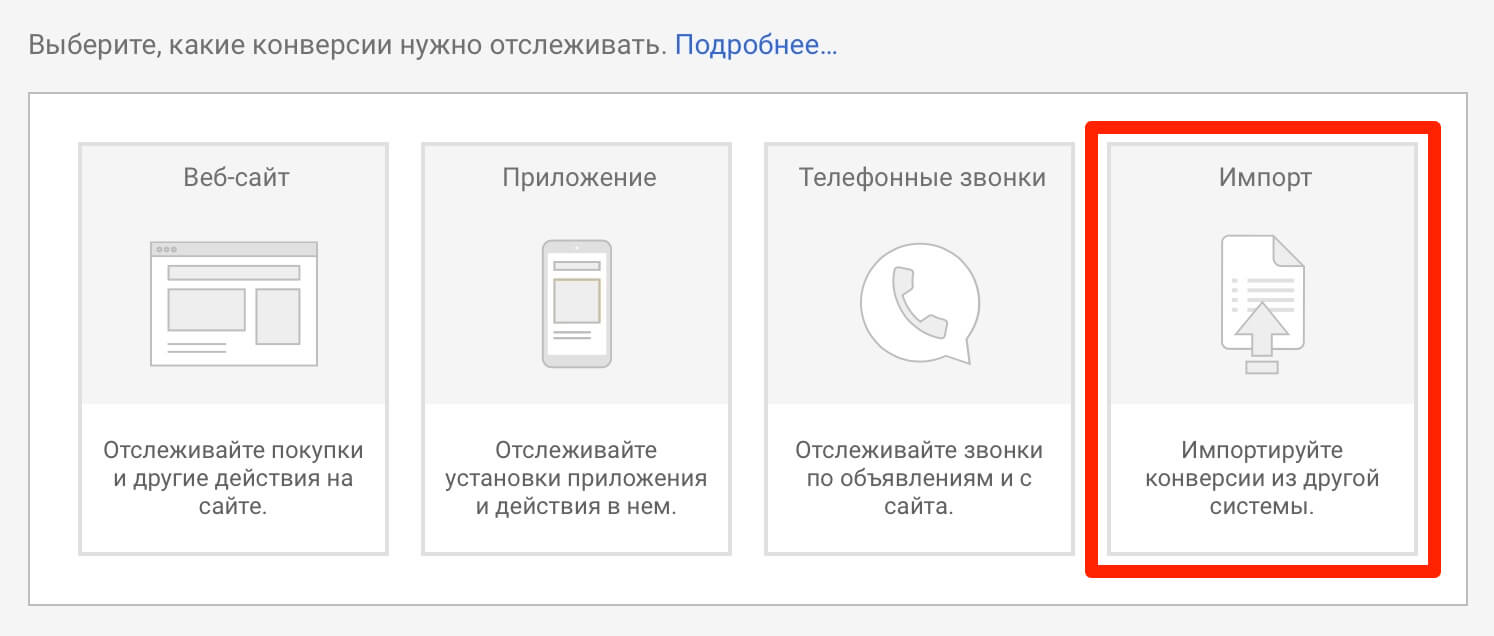 Отслеживание офлайн-конверсий Google