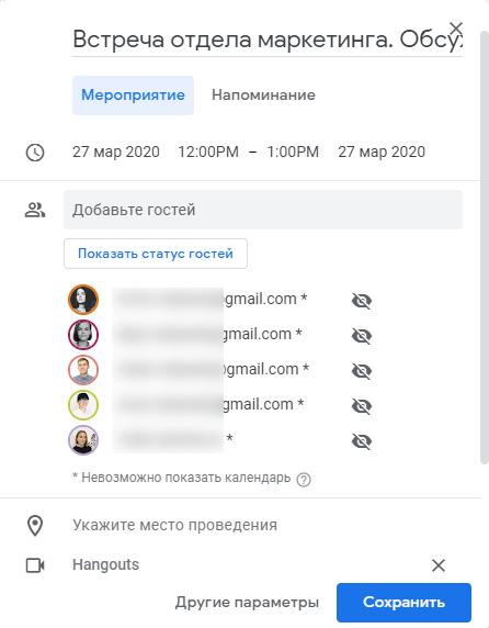 Пример создания встречи в Google Calendar