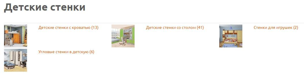 Подкатегории на сайте интернет-магазина мебели
