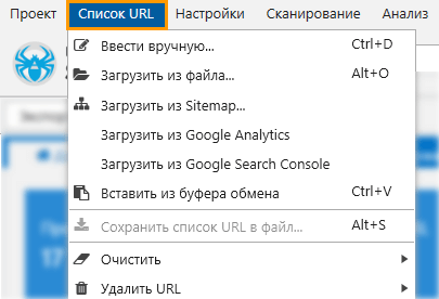 Меню «Список URL» в Netpeak Spider