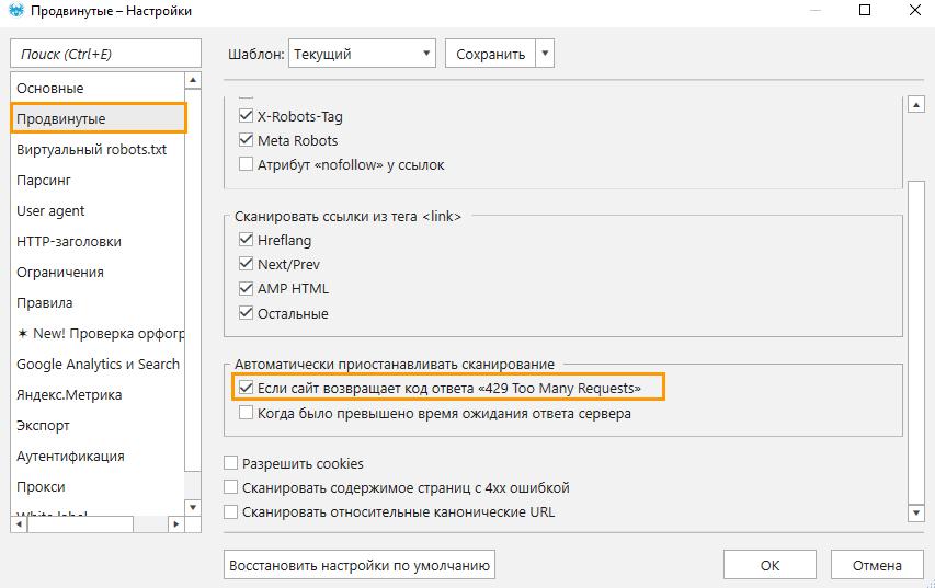 Функция в Netpeak Spider, которая автоматически останавливает анализ, если сайт возвращает код ответа 429