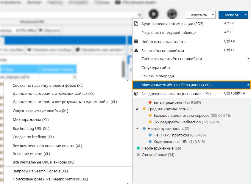 Массивные отчёты из базы данных в Netpeak Spider