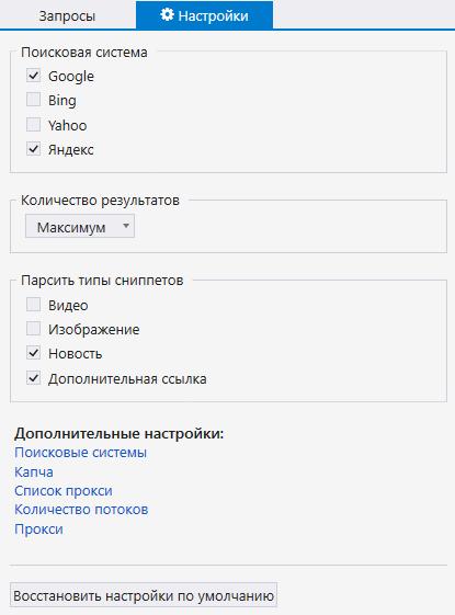 Настройки инструмента «Парсер ПС» в Netpeak Checker