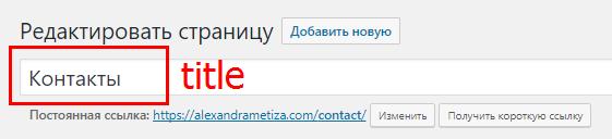 Оптимизация контента: title
