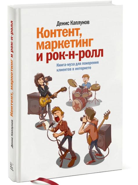 Книга Дениса Каплунова «Контент, маркетинг и рок-н-ролл»