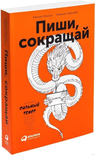 Книга Максима Ильяхова и Людмилы Сарычевой «Пиши, сокращай»