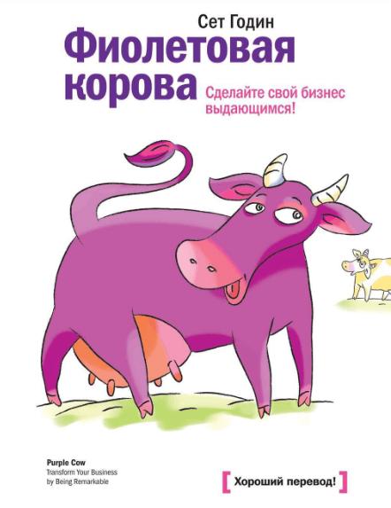 Книга Сета Година «Фиолетовая корова. Сделайте свой бизнес выдающимся!»