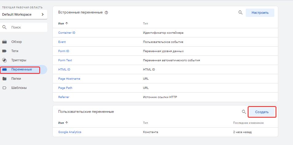 Как использовать переменные Google Tag Manager