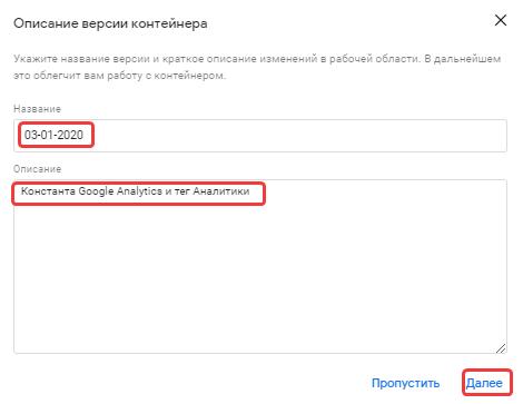 Как опубликовать тег в Google Tag Manager