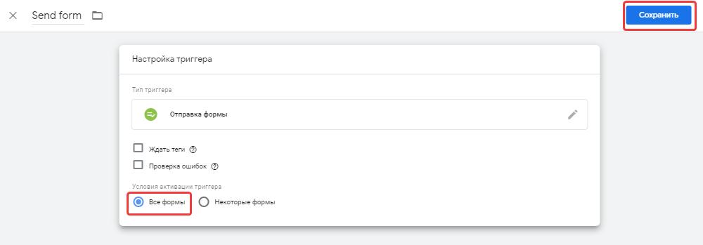 Как настроить триггеры в Google Tag Manager