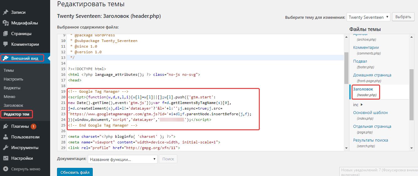 Как добавить фрагмент Google Tag Manager на сайт