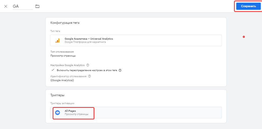 Как создать тег в Google Tag Manager