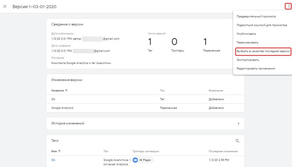 Как восстановить исправную версию Google Tag Manager