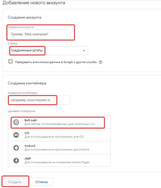 Как добавить аккаунт в Google Tag Manager