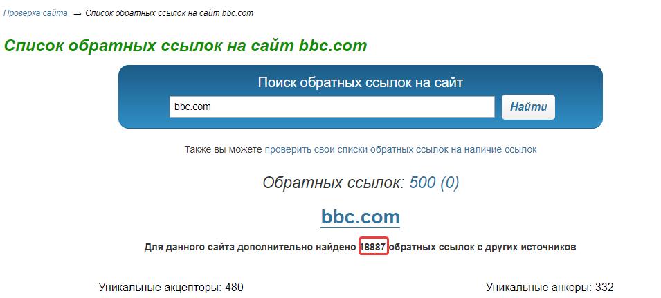 Как получить список внешних ссылок на сайт в сервисе Xtool.ru