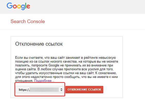 Как отклонить обратные ссылки с помощью Google Disavow Tool