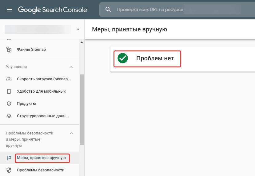 Как узнать о ручных санкциях в Google Search Console