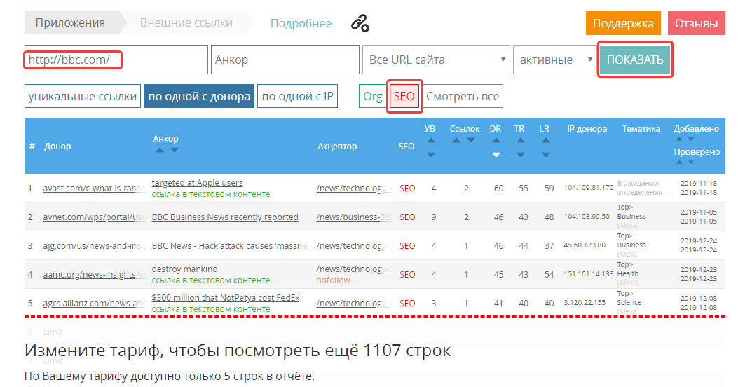 Отчёт по SEO-ссылкам в сервисе Megaindex