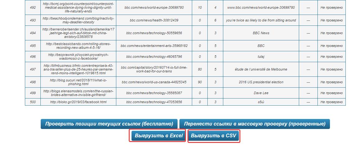 Как скачать отчёт по внешним ссылкам из сервиса Xtool.ru