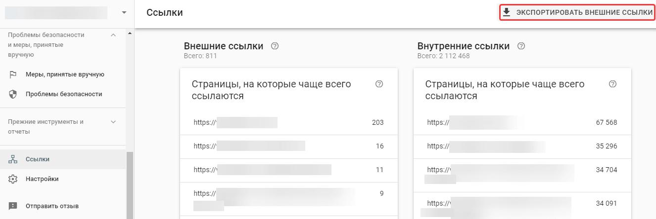 Как получить отчёт о внешних ссылках в Google Search Console
