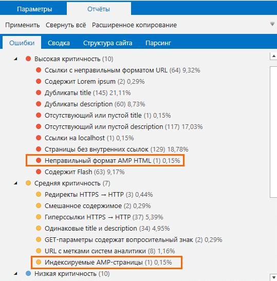 Как проверить правильность настройки AMP-страниц в Netpeak Spider