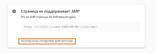 Как проверить AMP-страницы в инструменте Google «Проверка AMP страниц»