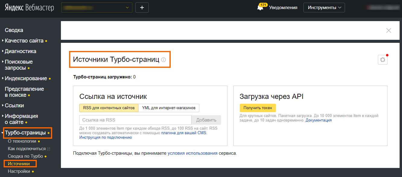 Как подключить простую турбо-страницу в Яндекс.Вебмастере