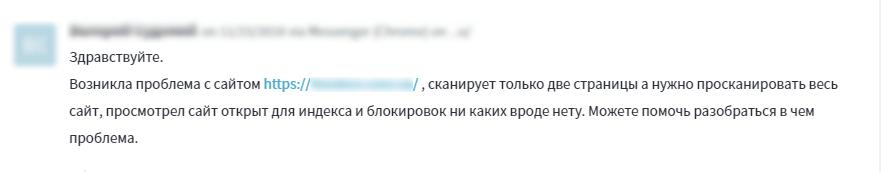 Обращение клиента в поддержку Netpeak Software