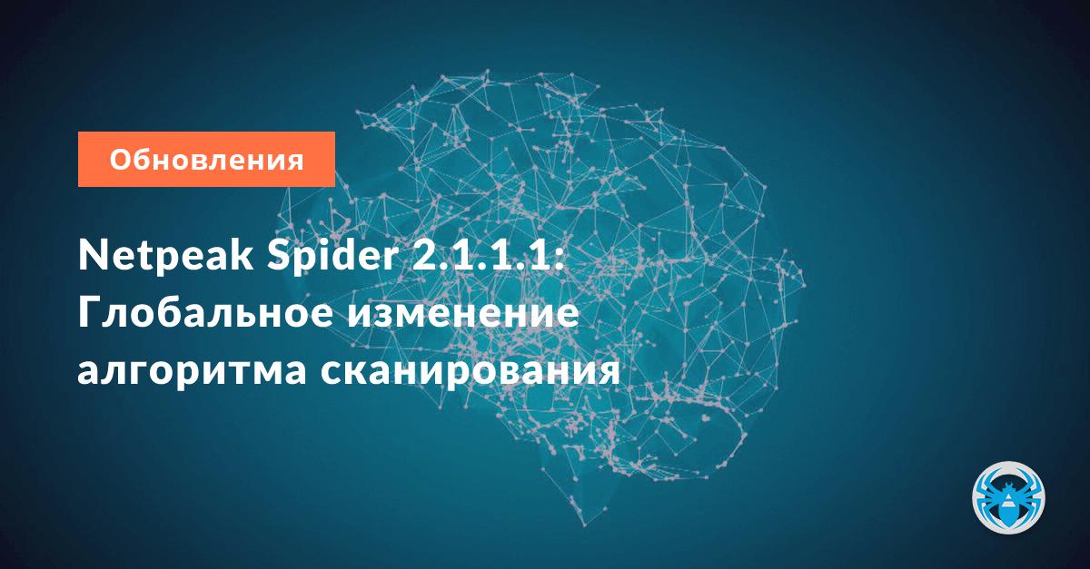 Netpeak Spider 2.1.1.1: Глобальное изменение алгоритма сканирования