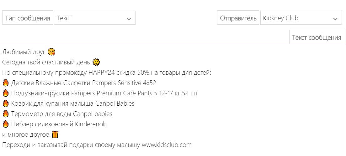 Пример, как не надо составлять письма для Viber расылки