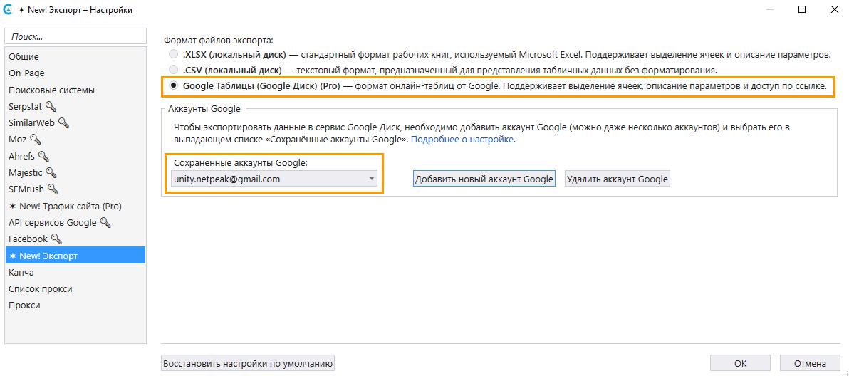 Чтобы экспортировать результаты сканирования и отчёты на Google Drive, активируйте чекбокс Google Таблицы (Google Диск) на вкладке настроек экспорта Netpeak Checker, а затем добавьте аккаунт Google