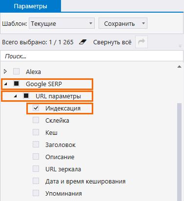 Отметьте параметр в Netpeak Checker