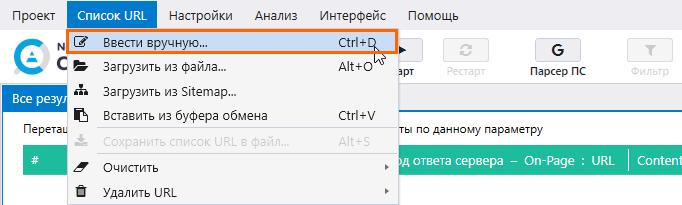 Введите список URL вручную в Netpeak Checker