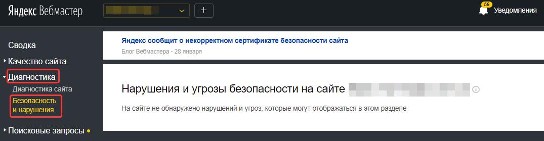 Как узнать, что сайт попал под санкции, в Яндекс.Вебмастер