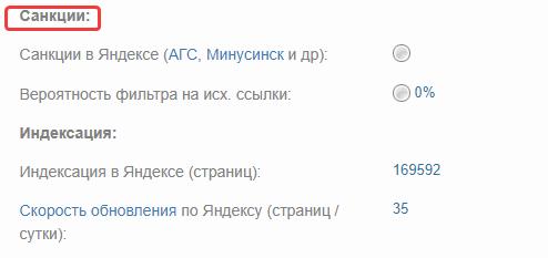 Как проверить сайт на санкции в сервисе xtool.ru