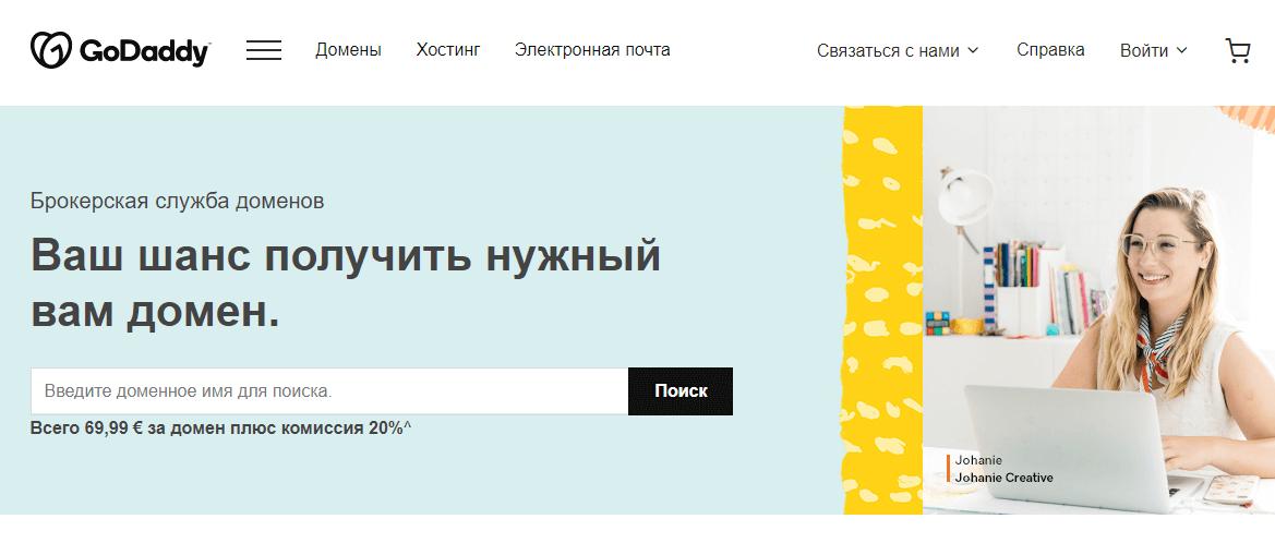 Сервис GoDaddy