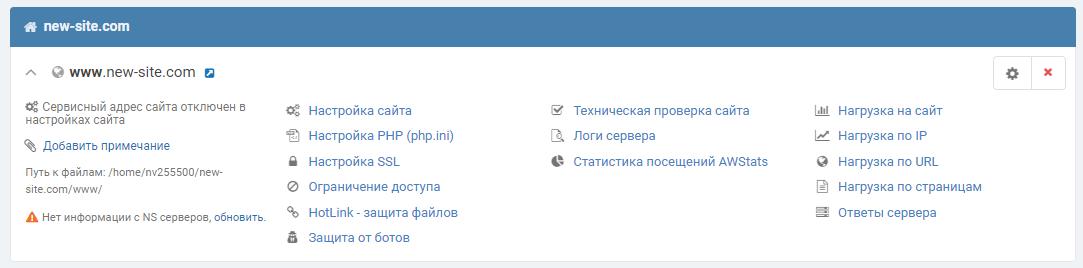 Как разместить новый сайт на сервере