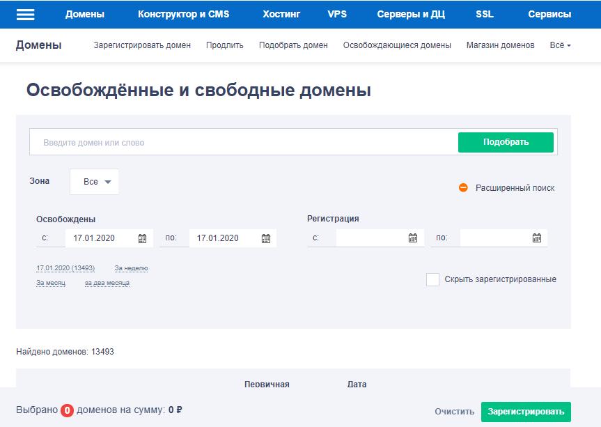 Сайт для покупки домена Reg.ru