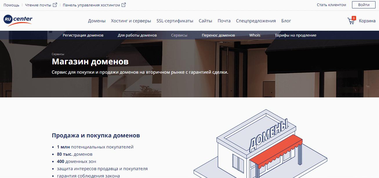 Сайт для покупки домена RuCenter